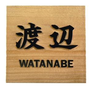 表札 (木) おしゃれな木製表札 戸建 玄関 W01-18 |artmark