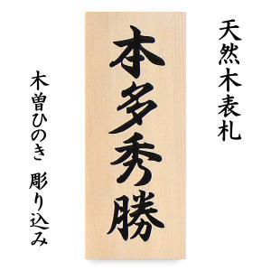 表札 (木) 木製表札 木曽ひのき  彫り込み |artmark