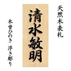 表札 (木) 浮き彫り 木製表札 木曽ひのき  |artmark