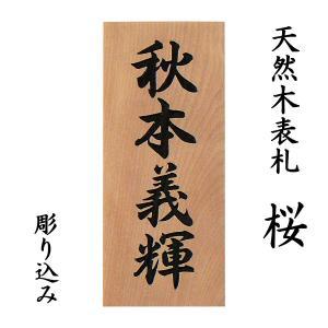 表札 (木) 木製表札 さくら 彫り込み artmark