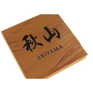 表札 木製表札 デザイン表札 けやき W03-18|artmark