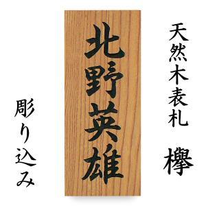 表札 木製表札  表札 けやき  彫り込み  artmark