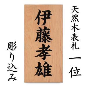 表札 (木) 木製表札 一位  彫込み  artmark