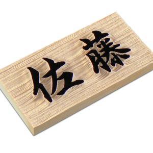 表札 (木) マンション表札 木製浮き彫り表札  天然木ひのき W1F−U