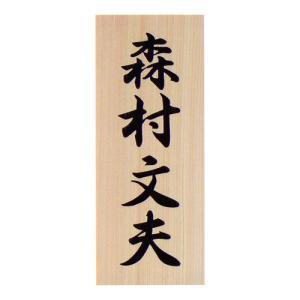 表札 (木) 激安表札 木製表札 ひのき 彫り込み WC01H-E1-W1|artmark