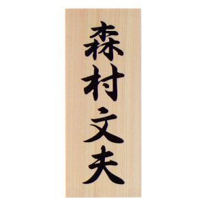 表札 (木) 激安表札 木製表札 ひのき 彫り込み WC01H-E2-W2|artmark