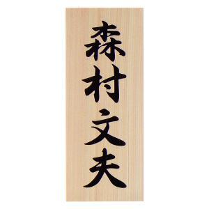 表札 (木) 激安表札 木製表札 戸建て ひのき 彫り込み WC01H-W3|artmark