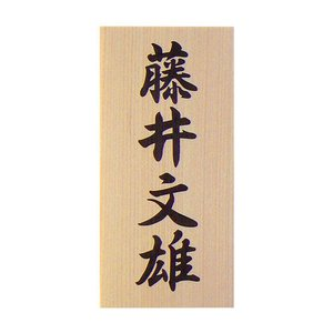 表札 (木) 激安表札 木製表札 ひのき 書き入れ WC01K-E1-W1|artmark