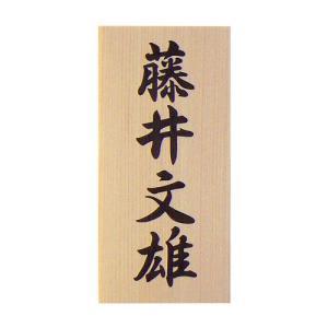 表札 (木) 激安表札 木製表札 戸建て ひのき 書き入れ WC01K-E2-W2|artmark