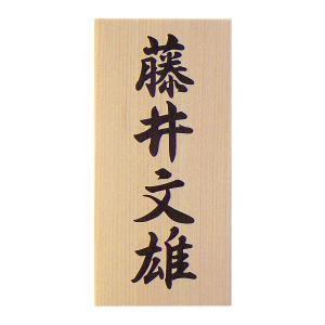 表札 (木) 激安表札 木製表札 戸建 玄関 ひのき 書き入れ WC01K-W3|artmark