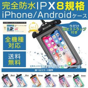 防水ケース スマホ iPhone 完全防水 iPhone7 iPhone8 iPhone6 携帯電話
