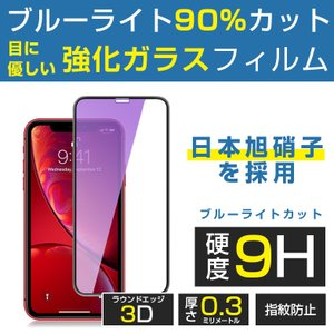 iPhone XR X Xs 液晶保護フィルム ブルーライトカット 強化ガラス 9H 3D