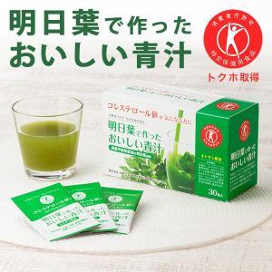 青汁 アートネイチャー 明日葉で作ったおいしい青汁 トクホ コレステロールの吸収を抑えるキトサン配合...