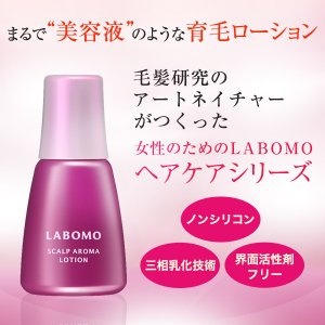 アートネイチャー公式 LABOMO(ラボモ) スカルプアロマローション[RED] 薬用育毛剤 育毛 スカルプ