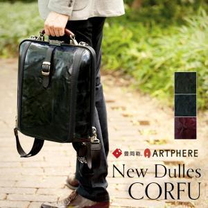 New Dulles Corfu(ニューダレス コルフ)本革ダレスバッグ レザー F4 口金 ビジネスバッグ 3WAY ARTPHERE アートフィアー DS4-CR|artphere