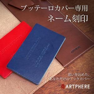 名入れ ネーム刻印/手帳カバー/ダイアリー/A6/A5/B5/name01|artphere