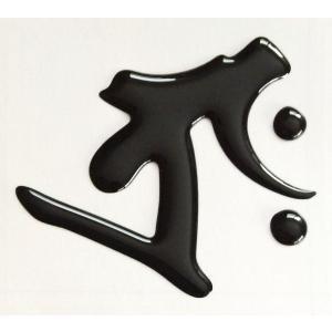 【3Dステッカー】立体梵字ステッカー タラーク〈虚空蔵菩薩〉|artpop-shop