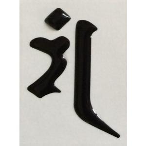 【3Dステッカー】立体梵字ステッカー マン〈文殊菩薩〉|artpop-shop