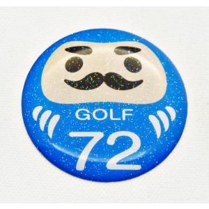 【3Dステッカー】ゴルフ運UP!祈願だるまシール 青色〈ラメ入り/全10タイプから〉 artpop-shop
