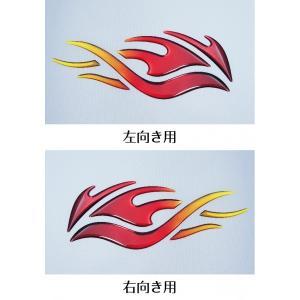 【3Dステッカー】 ファイヤーステッカーCタイプ〈左右セット/全4色から〉|artpop-shop