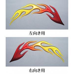 【3Dステッカー】 ファイヤーステッカーDタイプ〈左右セット/全4色から〉|artpop-shop