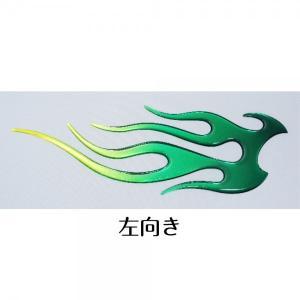 【3Dステッカー】 ファイヤーステッカーEタイプ〈左向き/全4色から〉|artpop-shop