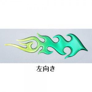【3Dステッカー】 ファイヤーステッカーGタイプ〈左向き/全4色から〉|artpop-shop