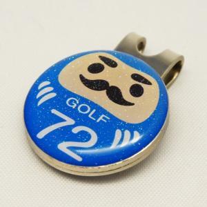 【ゴルフマーカー・グリーンマーカー】ゴルフ運UP!だるまゴルフマーカー 青色〈ラメ入り/全10タイプから〉|artpop-shop