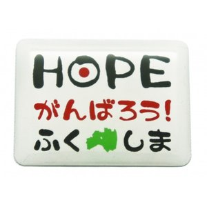 【3Dステッカー】がんばろう福島ステッカー Bタイプ(小サイズ)|artpop-shop