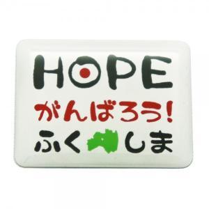 【3Dステッカー】がんばろう福島ステッカー Bタイプ (大サイズ)|artpop-shop