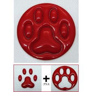 【3Dステッカー】ぷっくり肉球シール 赤色タイプ〈輪郭全14色から〉|artpop-shop