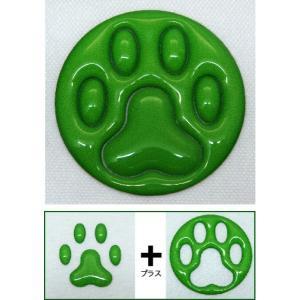 【3Dステッカー】ぷっくり肉球シール 緑色タイプ〈輪郭全14色から〉|artpop-shop