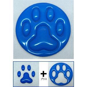 【3Dステッカー】ぷっくり肉球シール 青色タイプ〈輪郭全14色から〉|artpop-shop