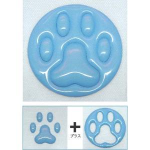 【3Dステッカー】ぷっくり肉球シール 水色タイプ〈輪郭全14色から〉|artpop-shop