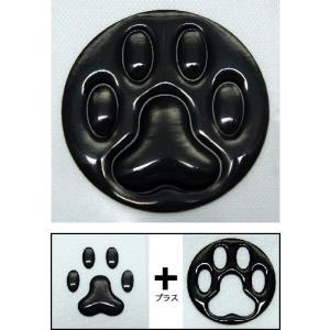 【3Dステッカー】ぷっくり肉球シール 黒色タイプ〈輪郭全14色から〉|artpop-shop