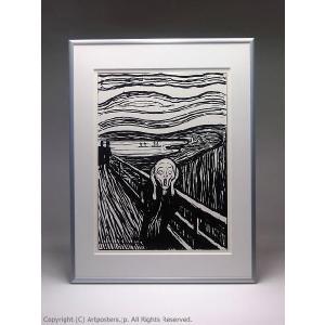エドヴァルド・ムンク:叫び 額付ポスター Edvard Munch:The Scream|artposters|03