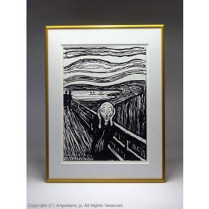 エドヴァルド・ムンク:叫び 額付ポスター Edvard Munch:The Scream|artposters|04