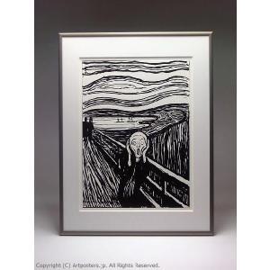エドヴァルド・ムンク:叫び 額付ポスター Edvard Munch:The Scream|artposters|05