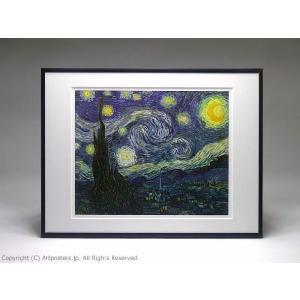 フィンセント・ファン・ゴッホ:星月夜 額付ポスター Vincent Van Gogh:The Starry Night【特価額装品】|artposters