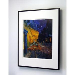 フィンセント・ファン・ゴッホ:夜のカフェテラス 額付ポスター Vincent Van Gogh:Cafe Terrace at Night【特価額装品】|artposters