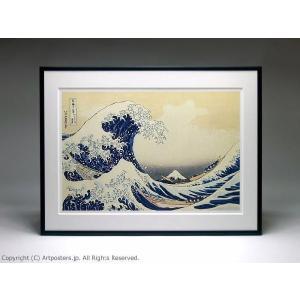 葛飾北斎 冨嶽三十六景 神奈川沖浪裏 額付ポスター Katsushika Hokusai:The Great Wave at Kanagawa【特価額装品】|artposters