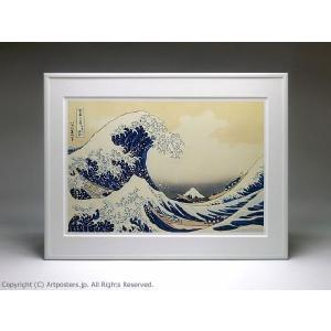 葛飾北斎 冨嶽三十六景 神奈川沖浪裏 額付ポスター Katsushika Hokusai:The Great Wave at Kanagawa【特価額装品】|artposters|02