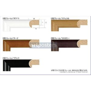 D型フレーム 424×348mm/四ツ切 木製額縁/ポスターフレーム|artposters
