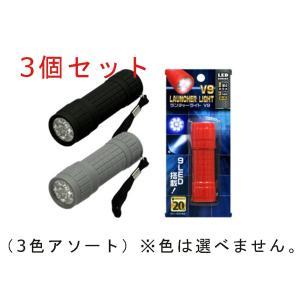ランチャーライト V9 軽量 ハンディタイプ 懐中電灯 【3個(3色アソート)セット】