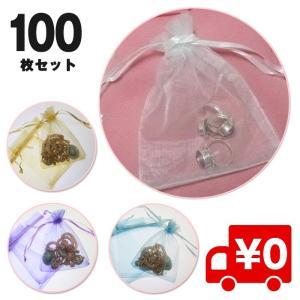100枚!ジュエリーの保存やプレゼントに♪オーガンジー無地巾着袋 12×9cmサイズ 100枚セット|arts-wig