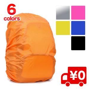 無地 防水 シンプル ザックカバー レインカバー リュックサックカバー 30-40リットル 雨具 バッグカバー|arts-wig