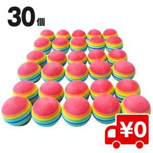 【30個セット】 ゴルフ 練習用 ウレタンボール ゴルフ練習/ゴルフボール/ボール ゴルフ/golfボール/ arts-wig