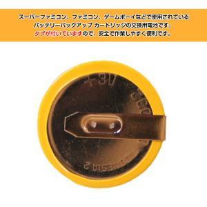 タブ付き コイン電池 CR2032横型端子付き ファミコン カートリッジ 交換用 部品 メンテナンス ボタン電池 arts-wig 03