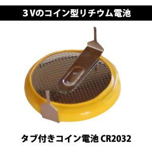 タブ付き コイン電池 CR2032横型端子付き ファミコン カートリッジ 交換用 部品 メンテナンス ボタン電池|arts-wig|02