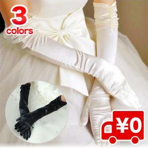 ウェディンググローブ サテン ロング 結婚式 手袋 ブライダ...